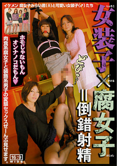 「女装子×腐女子=倒錯射精」のサンプル画像