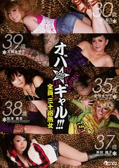 【三十路 ギャル】オバギャル!!!-全員、三十路熟女-熟女