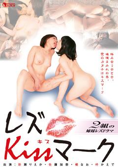 【彩瀬りえか動画】レズビアンKissマーク-レズ