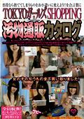 TOKYOガールズSHOPPING 汚物通販カタログ