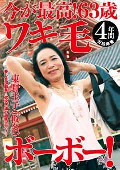 【熟女東野圭子 動画】今が最高!63歳-ワキ毛ボーボー!-熟女