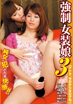 【井川ゆい動画】強制女装娘3-「アナタ、今日から女の子ね。」-M男