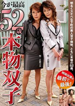 【高柳美歩、高柳真歩  無料】今が最高-52歳-本物双子-熟女のダウンロードページへ