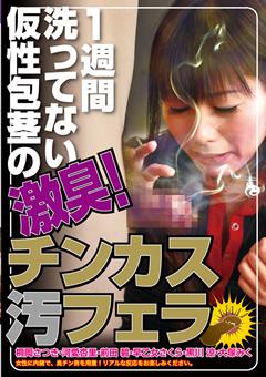 【河愛杏里 チンカス】1週間洗ってない仮性包茎の激臭!チンカス汚フェラチオ-フェチ