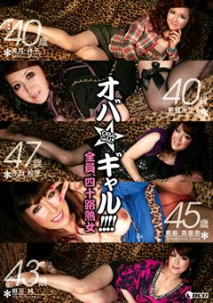 【全員四十路】オバギャル!!!!-全員、四十路熟女-熟女