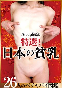 A-cup限定 特選!日本の貧乳 26人のペチャパイ図鑑
