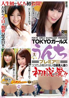 素人ナンパトイレ号がゆく 外伝 TOKYOガールズうんち プレミア3