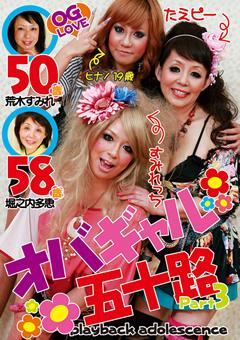 【熟女 ギャル】オバギャル五十路-Part3-熟女