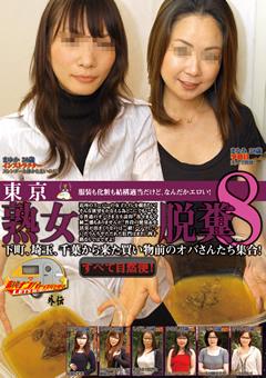 東京熟女脱糞8 下町、埼玉、千葉から来た買い物前のオバさんたち集合!