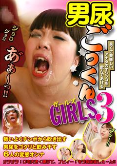 男尿ごっくんGIRLS3