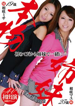 【本物姉妹 相咲マユ 相咲ミサ】本物姉妹-相咲マユ-相咲ミサ-女優