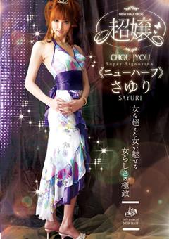 【上原さゆり動画】超嬢-≪ニューハーフ≫-さゆり-ニューハーフ
