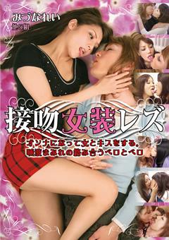 【相田ゆりあ 女装エロ動画】キス女装レズビアン-ニューハーフ