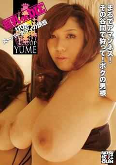 巨乳 OR DIE 110cmスーパーボディの誘惑・L-cup YUME