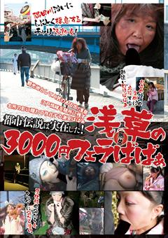 【あけみ動画】都市伝説は実在した!-浅草の3000円フェラチオばばぁ-熟女