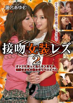 【キス 女装】キス女装レズビアン2-ニューハーフ