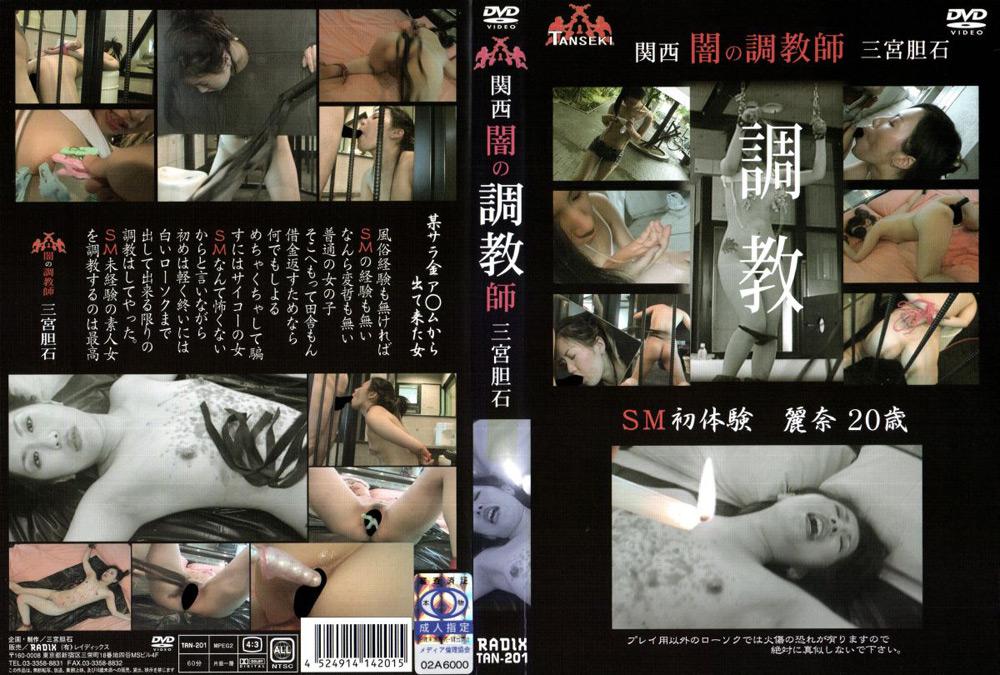 関西闇の調教師 三宮胆石 SM初体験 麗奈20歳