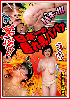 【驚愕!日本一の垂れ乳 動画】驚愕!!日本一の垂れ乳ババァ-熟女