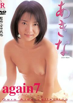 again7 あきな