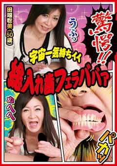 【入れ歯女奴隷】驚愕!!宇宙一気持ちイイ-総入れ歯フェラチオババァ-熟女のダウンロードページへ