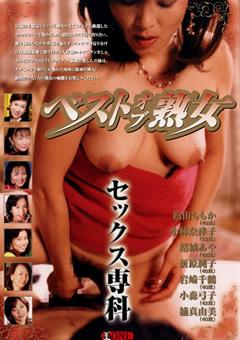 【松山ももか動画】ベストオブ熟女-SEX専科-熟女