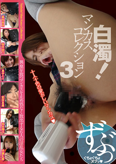 白濁! マンカスコレクション3 異臭を放つマンカスを止め処なく放出する6人の淫乱女たち