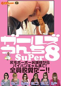 ガールズうんちSuPer8 ~尻毛ボーボーお嬢様からパイパンギャルまで!全員脱糞だー!!~