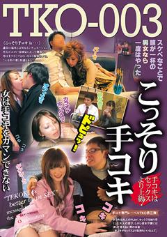 【新堂ルミ動画】手コキはSEXより上級!-こっそり手コキ-フェチ