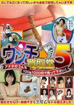 ウンチ買取堂5 アナタのうんち100g1000円で売って下さい!