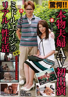 驚愕!!本物夫婦AV初出演! 西川夫婦 ミドルエイジのリアルな性生活