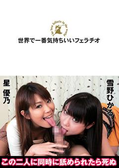 【フェラチオ 日本一うまい 動画】世界で一番気持ちいいフェラチオ-女優