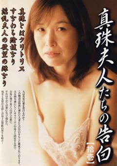 真珠夫人たちの告白【拾壱】 野川美奈江
