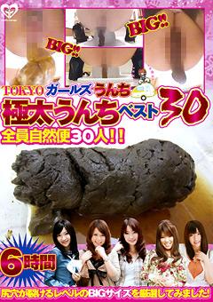 TOKYOガールズうんち 極太うんちベスト30 尻穴が裂けるレベルのBIGサイズを厳選してみました!