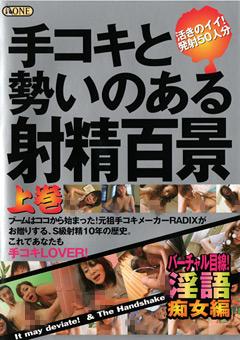 手コキと勢いのある射精百景 上巻バーチャル目線!淫語痴女編