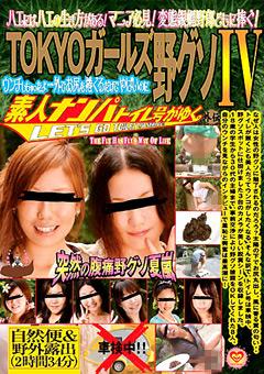 素人ナンパトイレ号がゆく 外伝 TOKYOガールズ野グソ4 ウンチしちゃったよ…外でお尻を捲くるだけでやばいのに