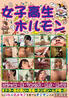 「女子校生ホルモン オシッコ・唾・マンカス・鼻水・鼻くそ・オナラ・足の臭い・耳垢・タンポン・ムダ毛・爪」のパッケージ画像