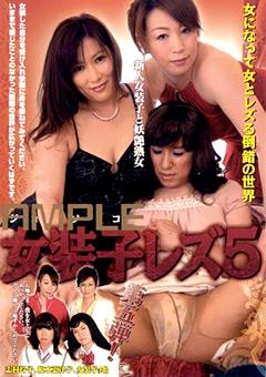 「女装子レズ5」のサンプル画像