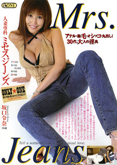 「人妻専科 ミセスジーンズ 坂口令奈」のパッケージ画像