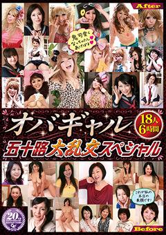 【高畑ゆり動画】オバギャル五十路大乱交スペシャル-18人6時間-熟女