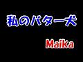 私のバター犬 Maika 1