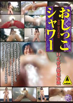 おしっこシャワー 30人分の浴尿体験