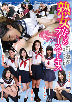 【桐島綾子動画】熟女たちのファーストキス-熟女