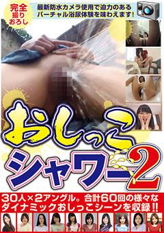 「おし○こシャワー 2 30人×2アングル」のパッケージ画像
