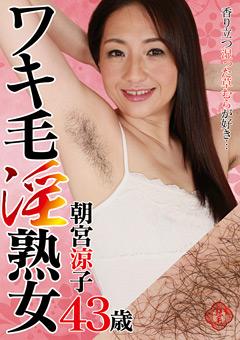 ワキ毛淫熟女 朝宮涼子43歳