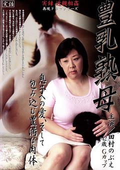 実録 近親相姦 再現ドラマシリーズ 豊乳熟母 息子への愛、そして包み込む 豊満な肉体 田村のぶえ