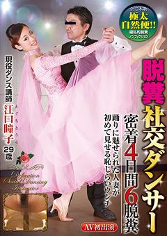 脱糞社交ダンサー 密着4日間6脱糞 現役ダンス講師 江口瞳子 29歳