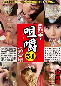 日本一の咀嚼大全集 51人6時間