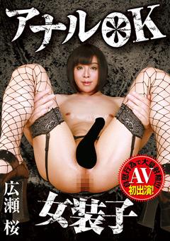 「アナルOK女装子 AV初出演 広瀬桜」のパッケージ画像