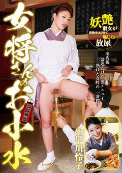「女将さんのお小水 小早川怜子」のパッケージ画像