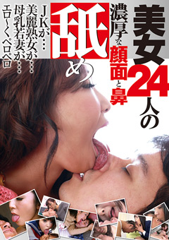 美女24人の濃厚な顔面と鼻舐め